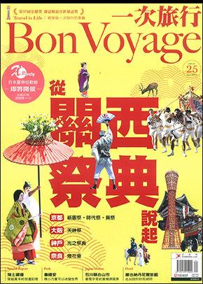 otel-daniel_18-bon-voyage-magazine