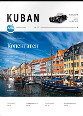 otel-daniel_56_KUBAN_magazine